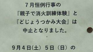 志茂熊野神社 例大祭中止のお知らせ