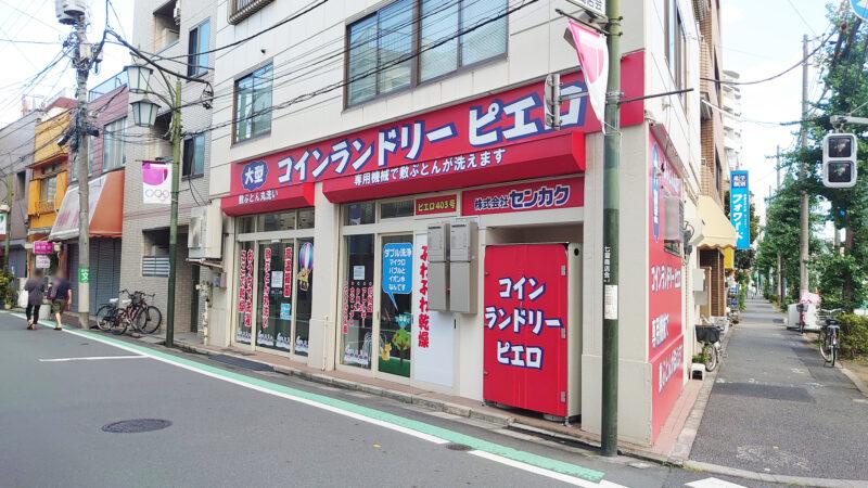 コインランドリーピエロ志茂店