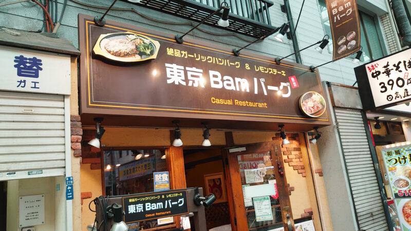 東京Bamバーグ 赤羽店