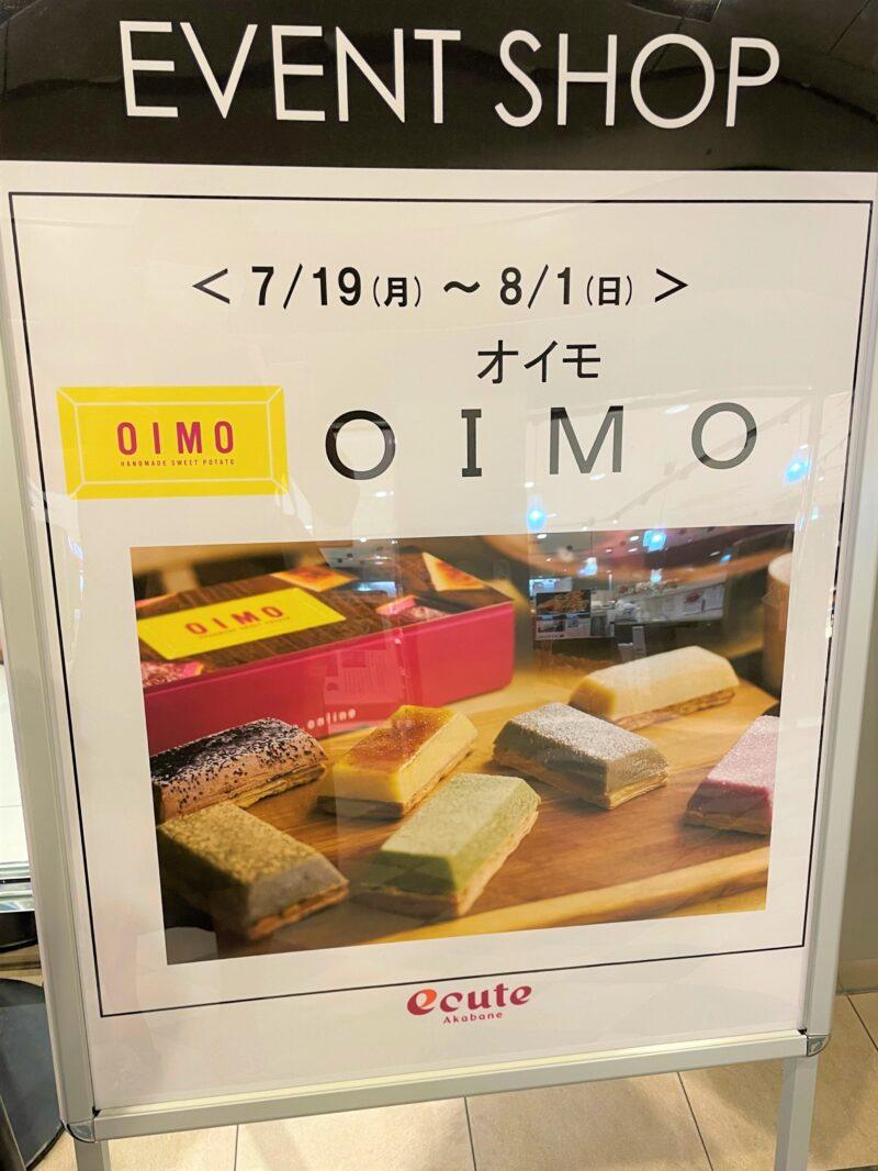 OIMO エキュート赤羽