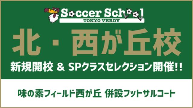 東京ヴェルディサッカースクール 北・西が丘校