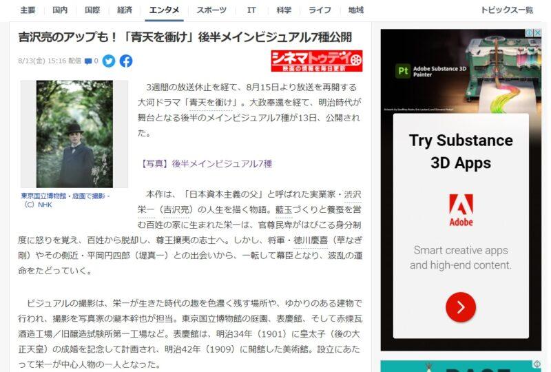 「青天を衝け」後半メインビジュアル7種公開 オリコンニュース
