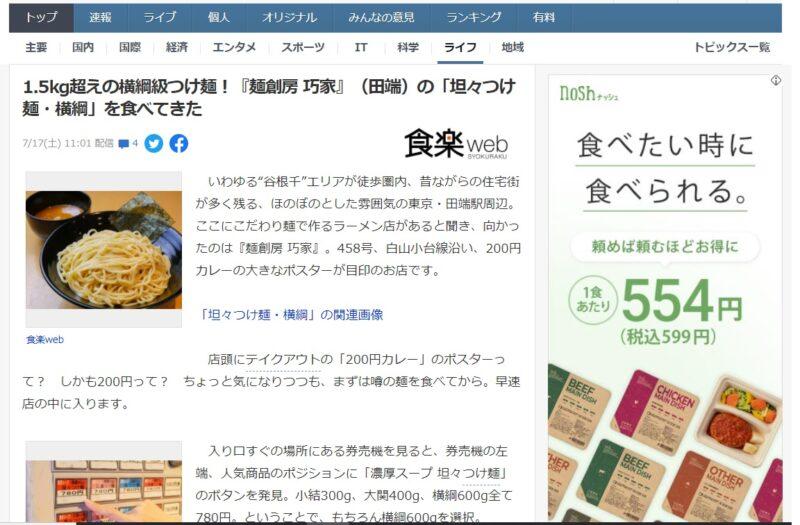 巧家 Yahoo!ニュース