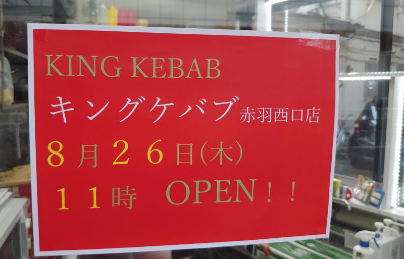 キングケバブ赤羽西口店