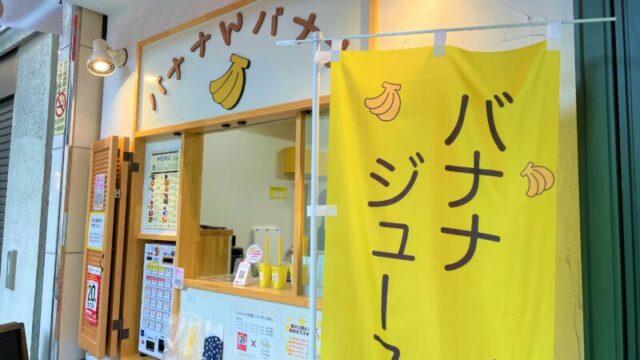 バナナんバナナ 十条