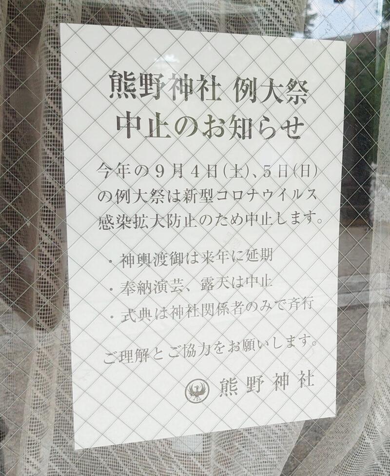 熊野神社 例大祭中止のお知らせ
