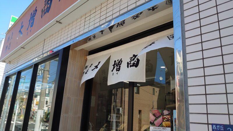 鮮魚 惣菜 大増商店