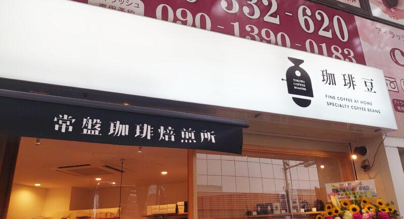 常盤珈琲焙煎所 赤羽店