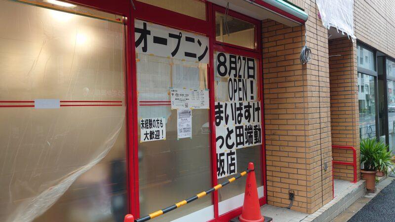 まいばすけっと田端動坂店