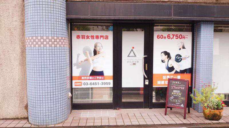 かたぎり塾 赤羽女性専門店