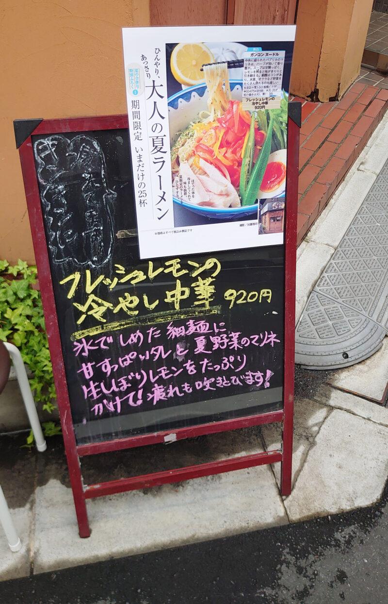 駒込 ガンコンヌードル