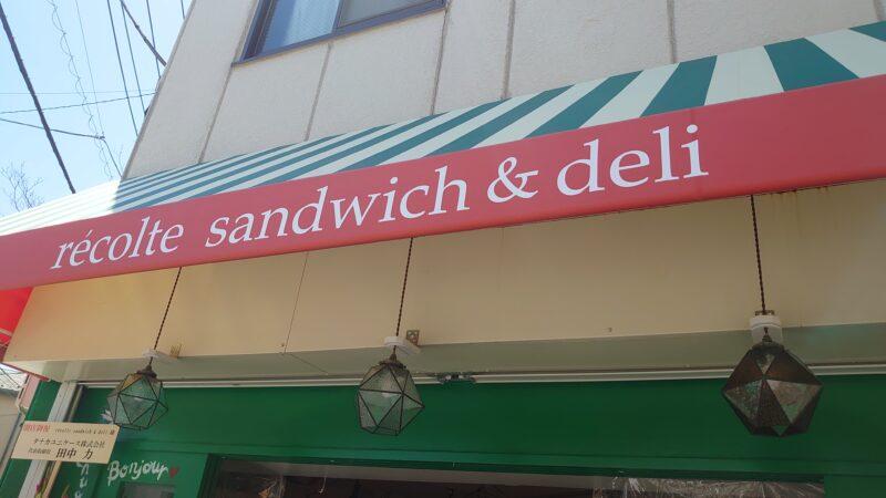 レコルト サンドウイッチ&デリ