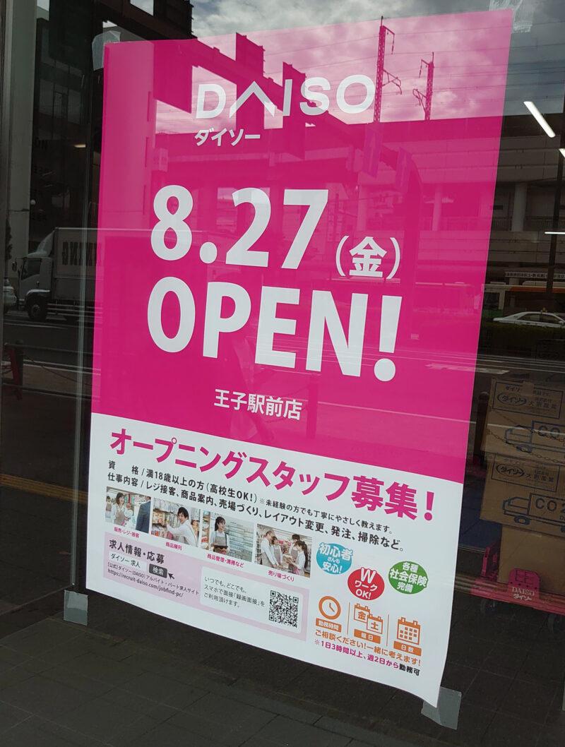 ダイソー 王子駅前店