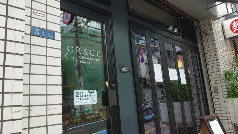 GRACE urban lounge & shisha 王子