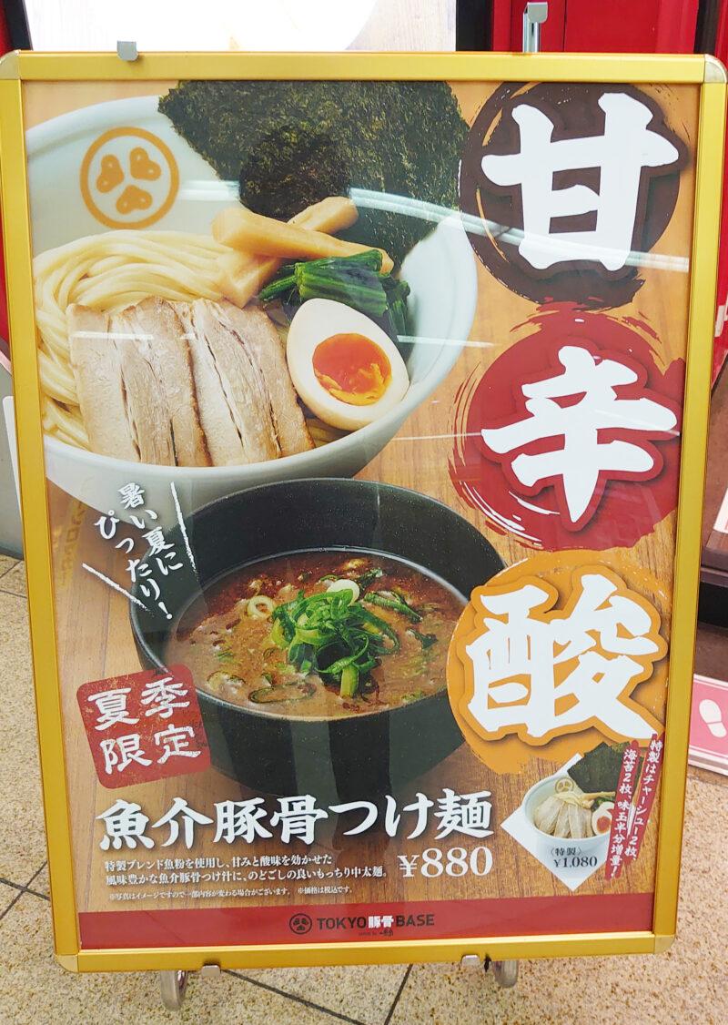 TOKYO豚骨BASE 赤羽店