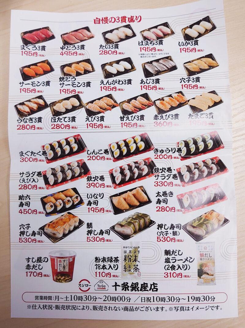 スシロー To Go 十条銀座店
