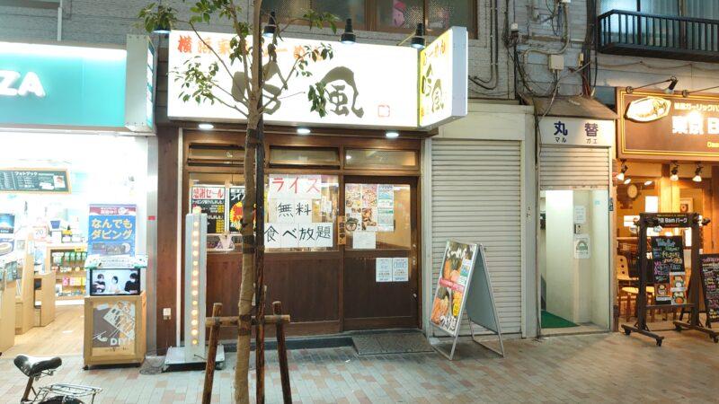 吟風 赤羽店
