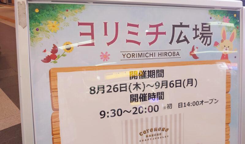 赤羽駅 ヨリミチ広場 コトモノマルシェ