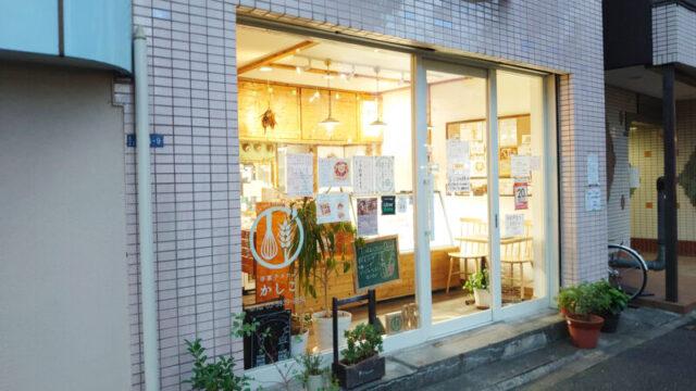 洋菓子カフェ かしこ