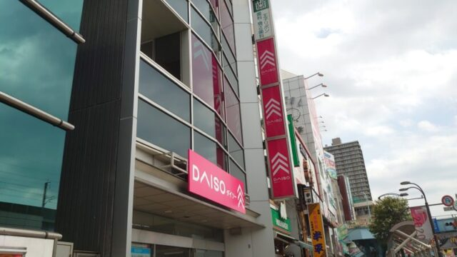 ダイソー王子駅前店