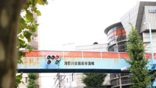滝野川会館前歩道橋