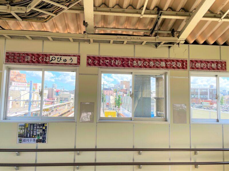 十条駅 跨線橋