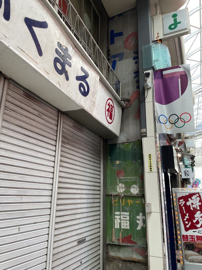 グリーンマートHANO 十条店 移転のお知らせ