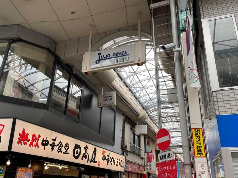 グリーンマートHANO 十条店 移転