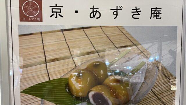 京・あずき庵 エキュート赤羽