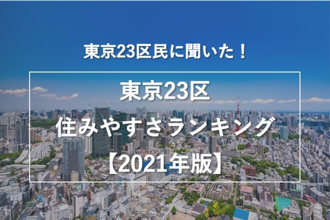 東京23区住みやすさランキング2021