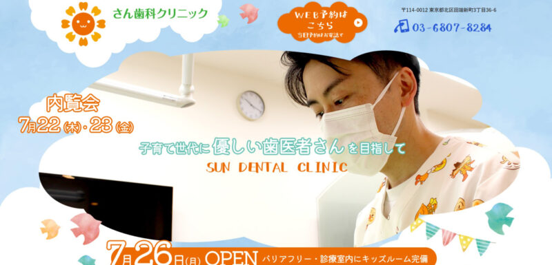さん歯科クリニック