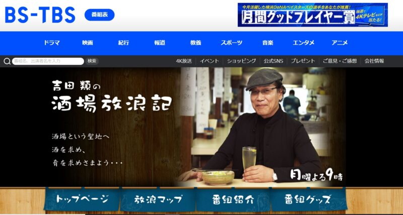 吉田類の酒場放浪記 公式サイト