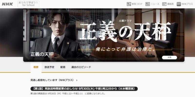 正義の天秤 公式サイト
