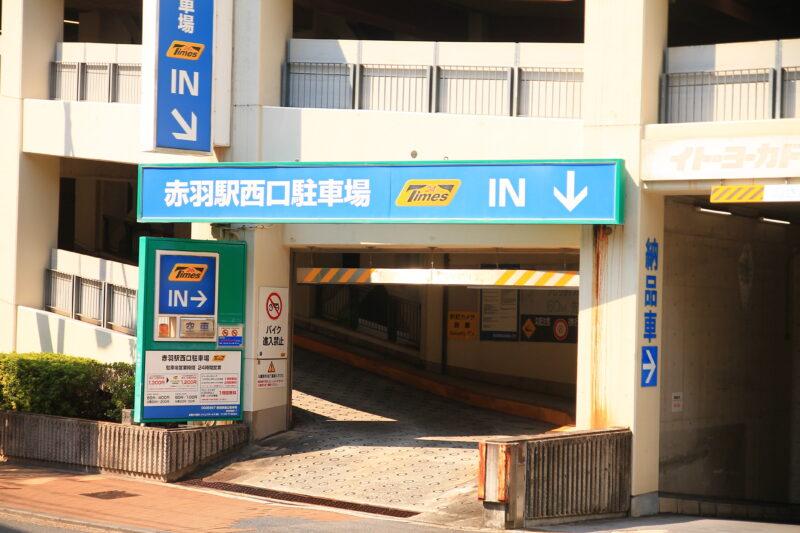 タイムズ赤羽駅西口駐車場