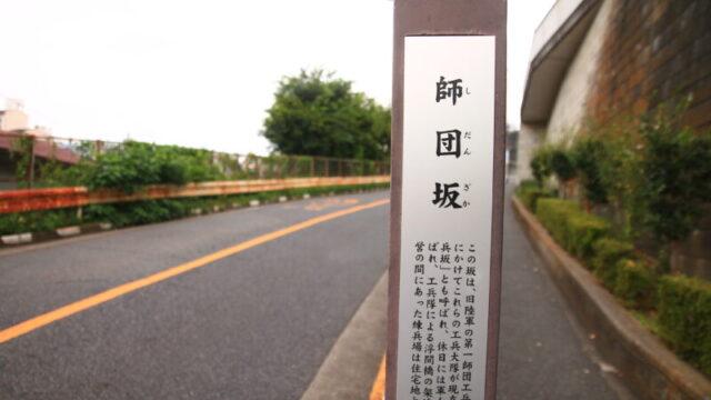 師団坂 北区赤羽