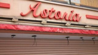 アストリア赤羽店