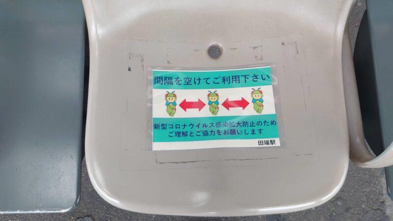 にじさんじ 独立型ベンチ広告 田端駅