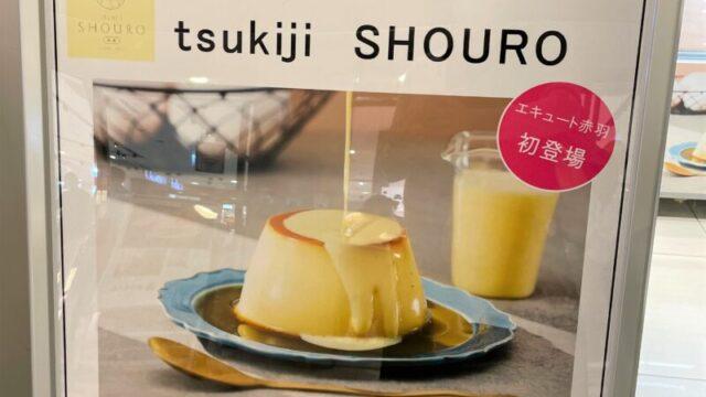 tsukiji SHOURO エキュート赤羽