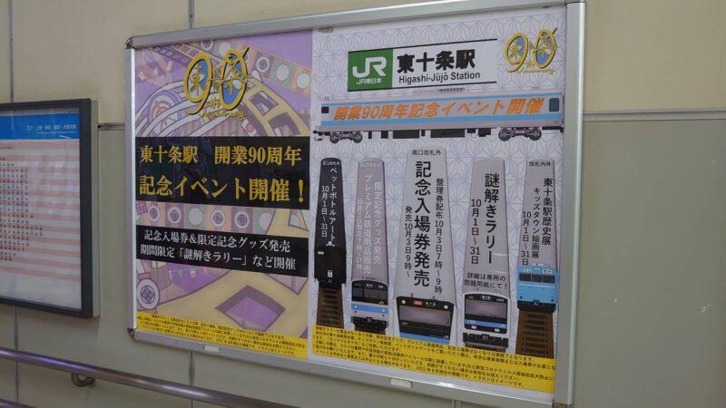 東十条駅 開業90周年 記念イベント開催