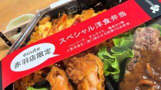 イーション スペシャル洋食弁当 赤羽駅
