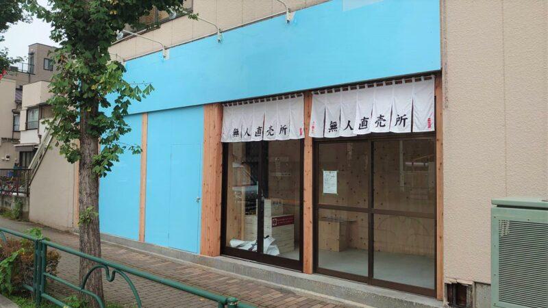 餃子の雪松 王子店