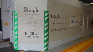 ビープル バイ コスメキッチン 赤羽駅