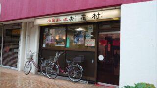 中国料理 杏花村