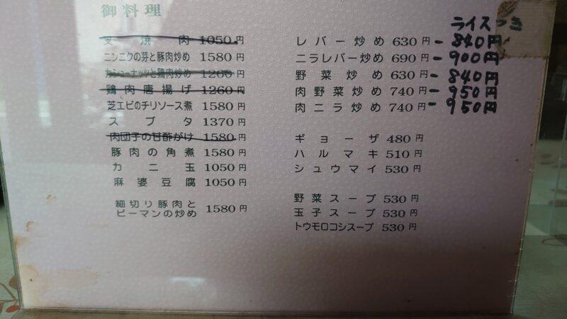 生駒軒 メニュー