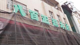 八百正総本店
