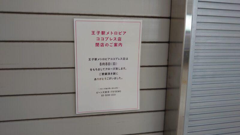 3COINS(スリーコインズ)王子metoropia店