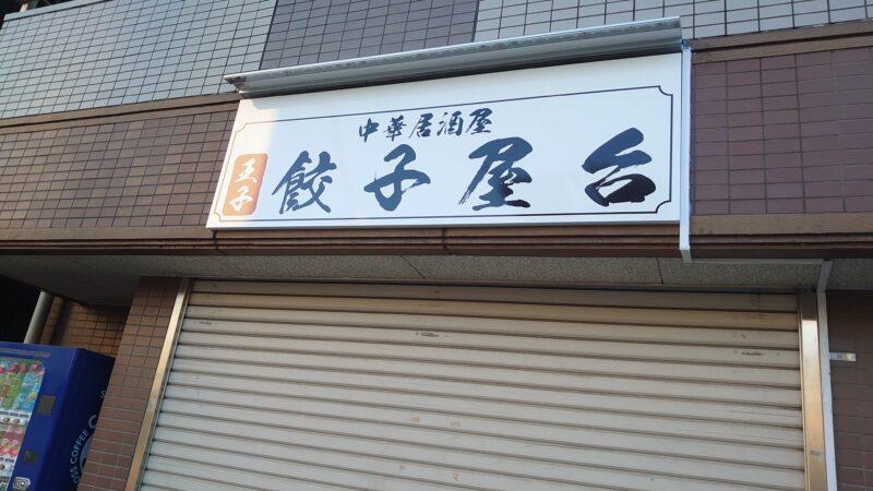 王子 餃子屋台