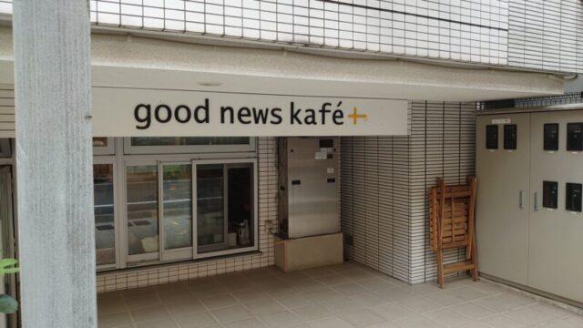 赤羽 good news kafe+