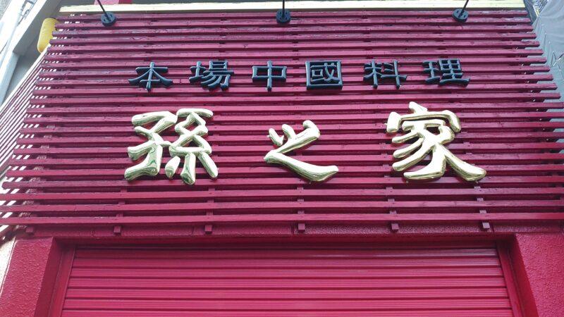 北区豊島 中国料理 孫之家