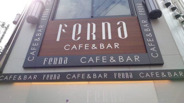 フルーツ専門店Fruits Parlor FERNA(フェルナ)